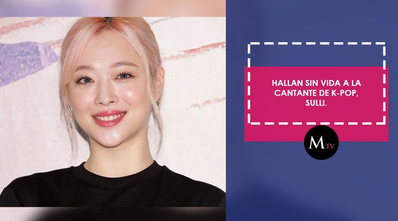 Sulli, estrella del K-pop, es encontrada sin vida.